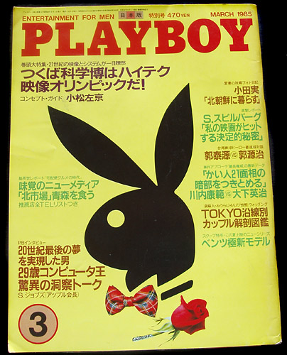 Playboy Japan March 1985