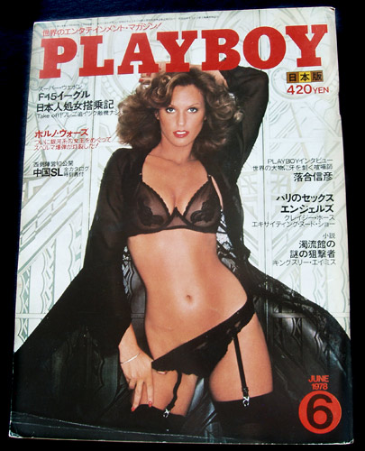 Japanese Playboy Magazine June 1978