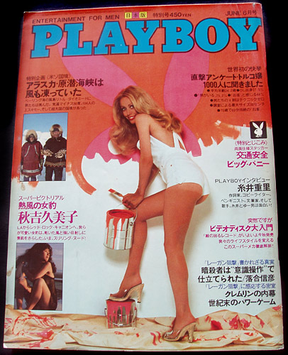 Playboy Japan Magazine June 1981