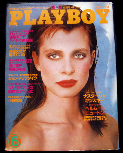 Japanese Playboy Magazine June 1984