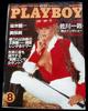 Playboy Japan August 1983