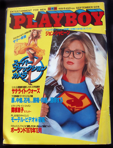 Playboy Japan Magazine September 1981