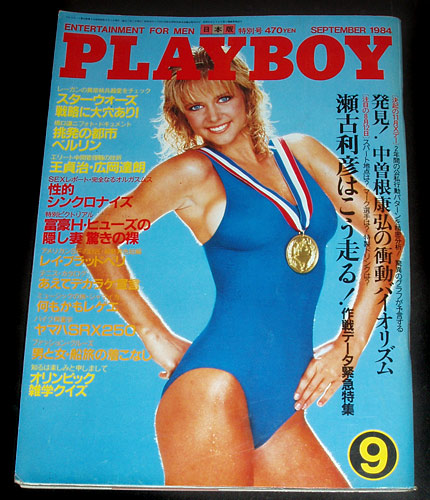 Japanese Playboy Magazine September 1984