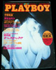 Playboy Japan Magazine December 1982